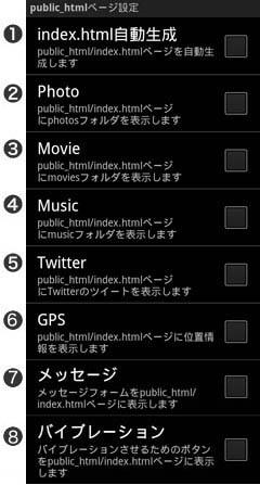 ServersMan public_html設定画面