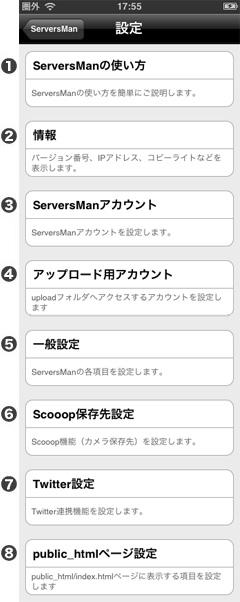 ServersMan設定画面