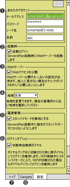 ServersMan 初期設定画面