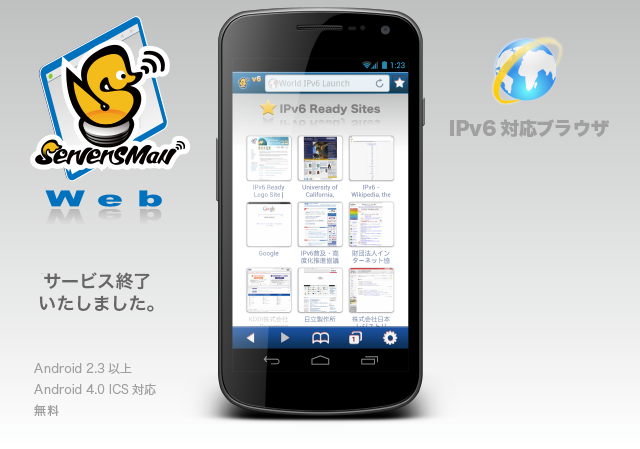 ServersMan Web IPv6対応ブラウザ Android版